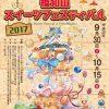 福知山スイーツフェスティバル2017 10/15