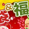 お菓子の福袋 2019 おすすめ通販【9選】